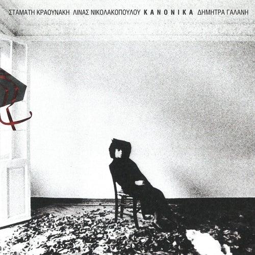 Kanonika by Dimitra Galani (Δήμητρα Γαλάνη)