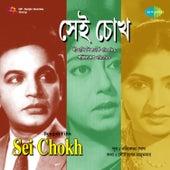 Sei Chokh (Original Motion Picture Soundtrack) by Manna Dey