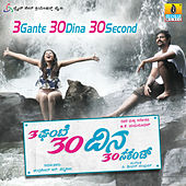 3 Gante 30 Dina 30 Second (Original Motion Picture Soundtrack) by Various Artists