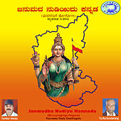 Janmadha Nudiyu Kannada by Various Artists