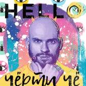 Чёрти чё by Hello