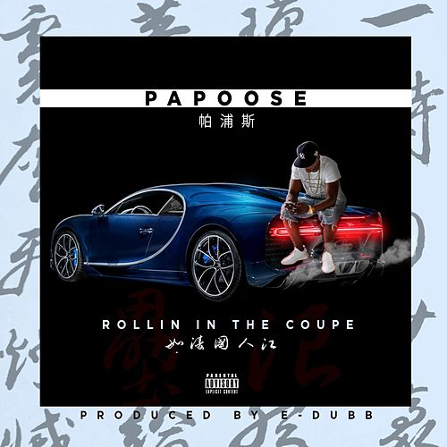 Rollin in the Coupe by Papoose