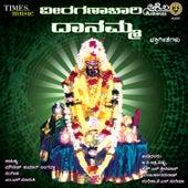 Veera Ganachari Danamma Bhakthi Geethegalu by Various Artists