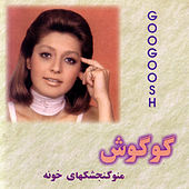 Play & Download Mann O Ghonjeshkayeh Khoneh by Googoosh | Napster