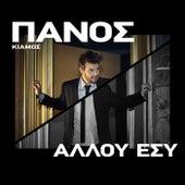 Allou Esy by Panos Kiamos (Πάνος Κιάμος)