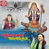 Khodiyarmano Jayjaykar by Hemant Chauhan