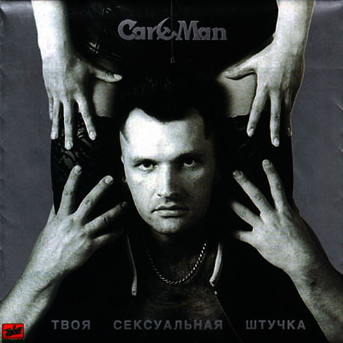 Play & Download Твоя сексуальная штучка by Carman | Napster