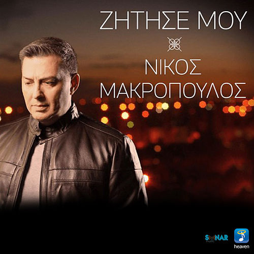 """Nikos Makropoulos (Νίκος Μακρόπουλος): """"Zitise mou"""""""