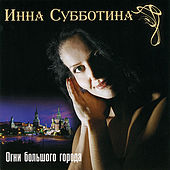 Ogni bolshogo goroda (Огни большого города) by Inna Subbotina (Инна Субботина)
