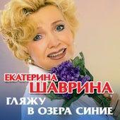 Гляжу в озёра синие by Екатерина Шаврина