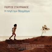 I Pigi Ton Thavmaton by Giorgos Stavrianos (Γιώργος Σταυριανός)