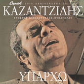 Iparho (Remastered) by Stelios Kazantzidis (Στέλιος Καζαντζίδης)