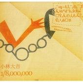1/8,000,000 von Daigo Kobayashi