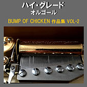 A Musical Box Rendition of High Grade Orgel Bump of Chicken Vol. 2 by Orgel Sound