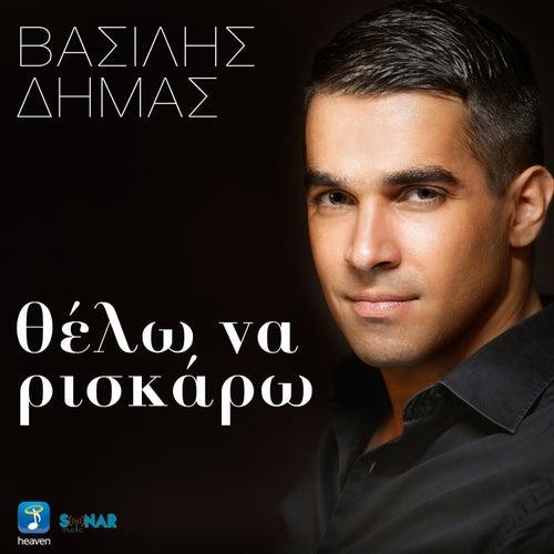 "Vasilis Dimas (Βασίλης Δήμας): ""Thelo Na Riskaro"""
