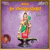 Sri Revanasiddeshwara by Various Artists
