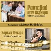 Rendez-vous stin Kerkira [???????? ???? ???????] (1960 Film Original Score), Hamena Oneira [?????? ??????] (1961 Film Original Score) by Manos Hadjidakis (Μάνος Χατζιδάκις)