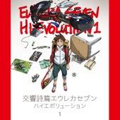Eurekaseven Hi-Evolution 1 by Various Artists