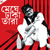 Meghe Dhaka Tara (Original Motion Picture Soundtrack) by Various Artists