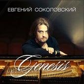 Genesis de Евгений Соколовский
