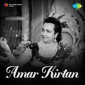 Amar Kirtan (Original Motion Picture Soundtrack) by Various Artists