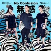 No Confusion by 吴莫愁