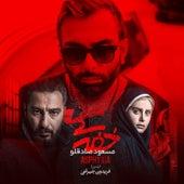 Khafegi by Masoud Sadeghloo
