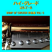 A Musical Box Rendition of High Grade Orgel Bump of Chicken Vol. 3 by Orgel Sound