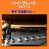 A Musical Box Rendition of High Grade Orgel Yuzu Vol. 1 by Orgel Sound