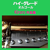 A Musical Box Rendition of High Grade Orgel Kiroro by Orgel Sound