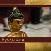 Будды дзэн - Хатха-йога, лечение Рейки, Тай-чи и Пилатес by Relaxing Music Master