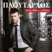 Prosopika Dedomena by Giannis Ploutarhos (Γιάννης Πλούταρχος)