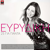 25 Gia Panta by Evridiki (Ευρυδίκη)