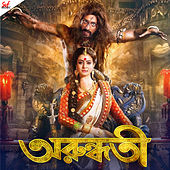 Arundhati (Original Motion Picture Soundtrack) by Various Artists