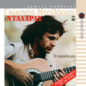 Ta Tragoudia Mou (Live) by Giorgos Dalaras (Γιώργος Νταλάρας)
