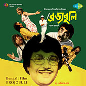 Brojobuli (Original Motion Picture Soundtrack) by Manna Dey