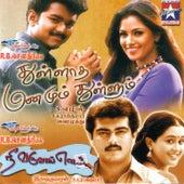 Play & Download Thullatha Manamum Thullum & Nee Varuvai Ena by Various Artists | Napster