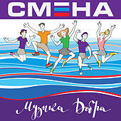 Смена. Музыка Добра. by Various Artists