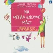 Na Megalonoume Mazi by Spiros Lambrou