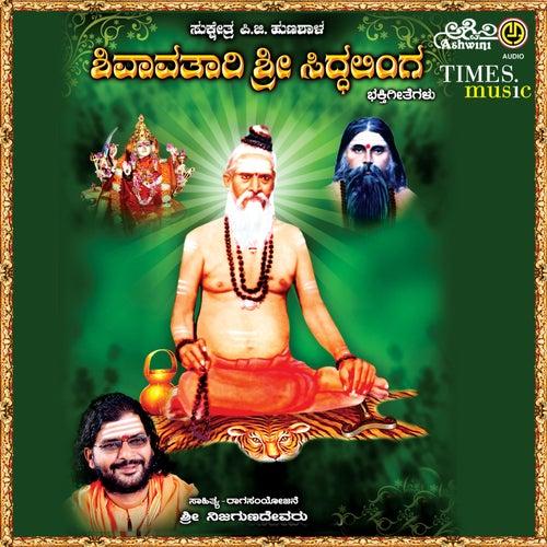 Shivaavataari Shri Siddhalinga by Various Artists