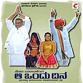 Aa Ondu Dina (Original Motion Picture Soundtrack) by Various Artists