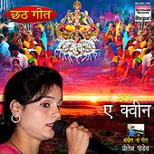 Chhathiya Pujab Ho by Queen
