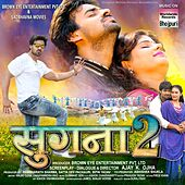 Sugna 2 (Original Motion Picture Soundtrack) by Various Artists