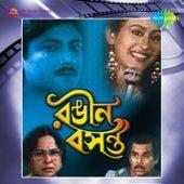 Rangin Basanta (Original Motion Picture Soundtrack) by Various Artists