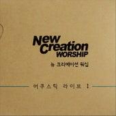 어쿠스틱 라이브 Acoustic Live 1 by 뉴 크리에이션 워십 New Creation Worship