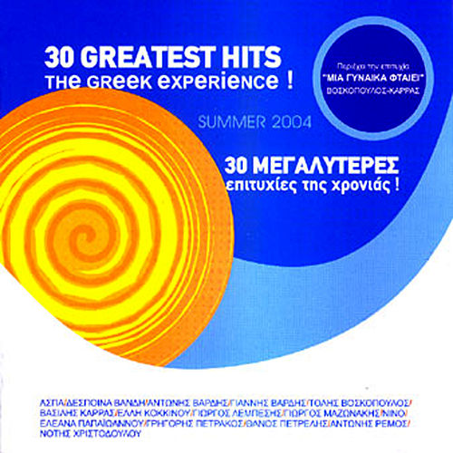 Play & Download The Greek Experience! by Various Artists | Napster