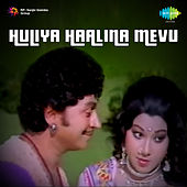 Huliya Haalina Mevu (Original Motion Picture Soundtrack) by Various Artists