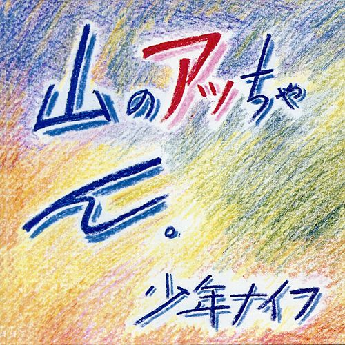 Play & Download Yama No Attchan by Shonen Knife | Napster
