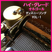 A Musical Box Rendition of High Grade Orgel Anime Songs Collection Vol. 1 by Orgel Sound