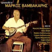 Tragouda O Markos Vamvakaris by Markos Vamvakaris (Μάρκος Βαμβακάρης)